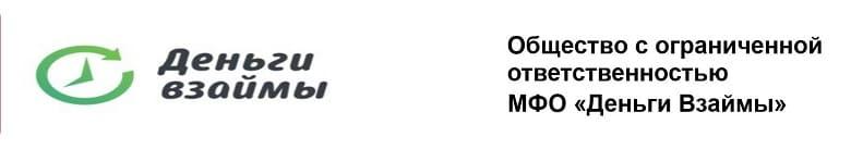 ООО МКК «Деньги взаймы»- до 200 000 рублей оперативно, удобно и надежно