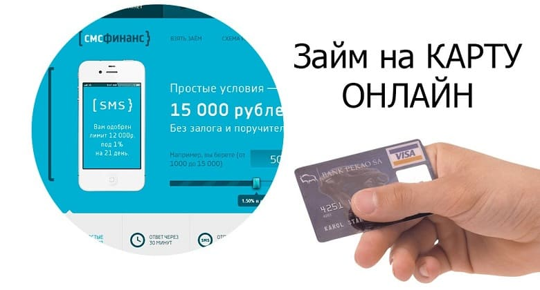 ООО МФК «СМСФИНАНС» — минимальный процент за займ
